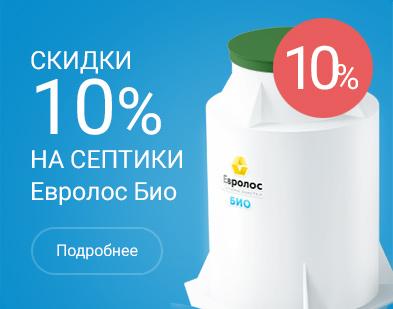 Скидки до 10% на септики Евролос, Юнилос и ТОПАС